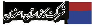 اداره گاز نجف آباد اصفهان